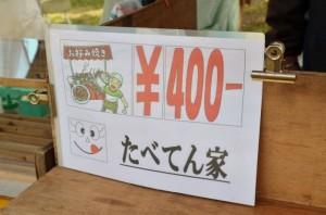 ガーデンマーケット201412_47