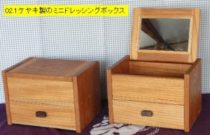 02_1ケヤキ製のミニドレッシングボックス