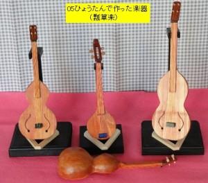 05ひょうたんで作った楽器