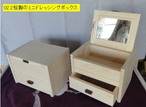 02_2桧製のミニドレッシングボックス (1)