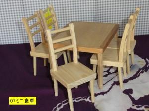 07ミニ食卓
