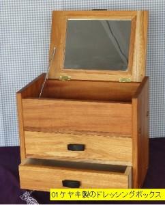 01ケヤキ製のドレッシングボックス (1)