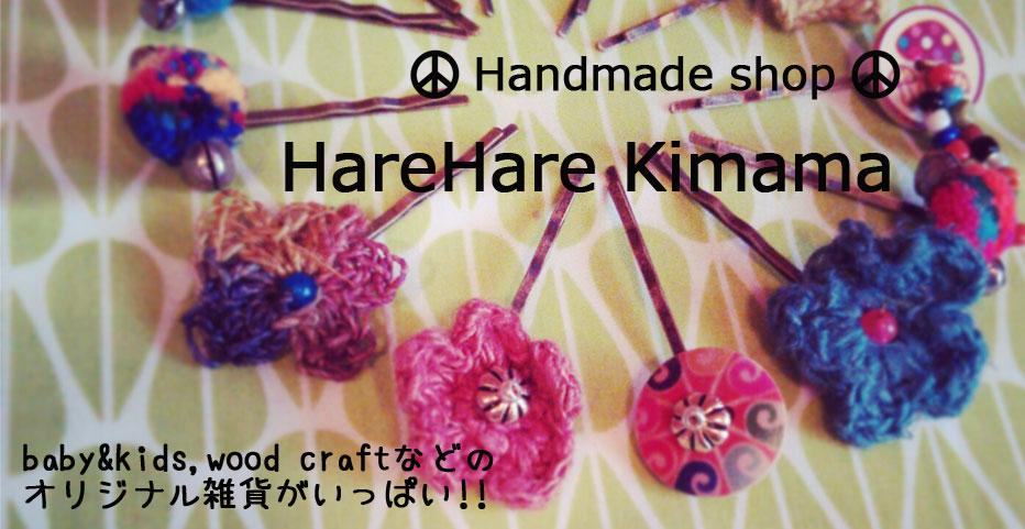 HareHareKimama画像
